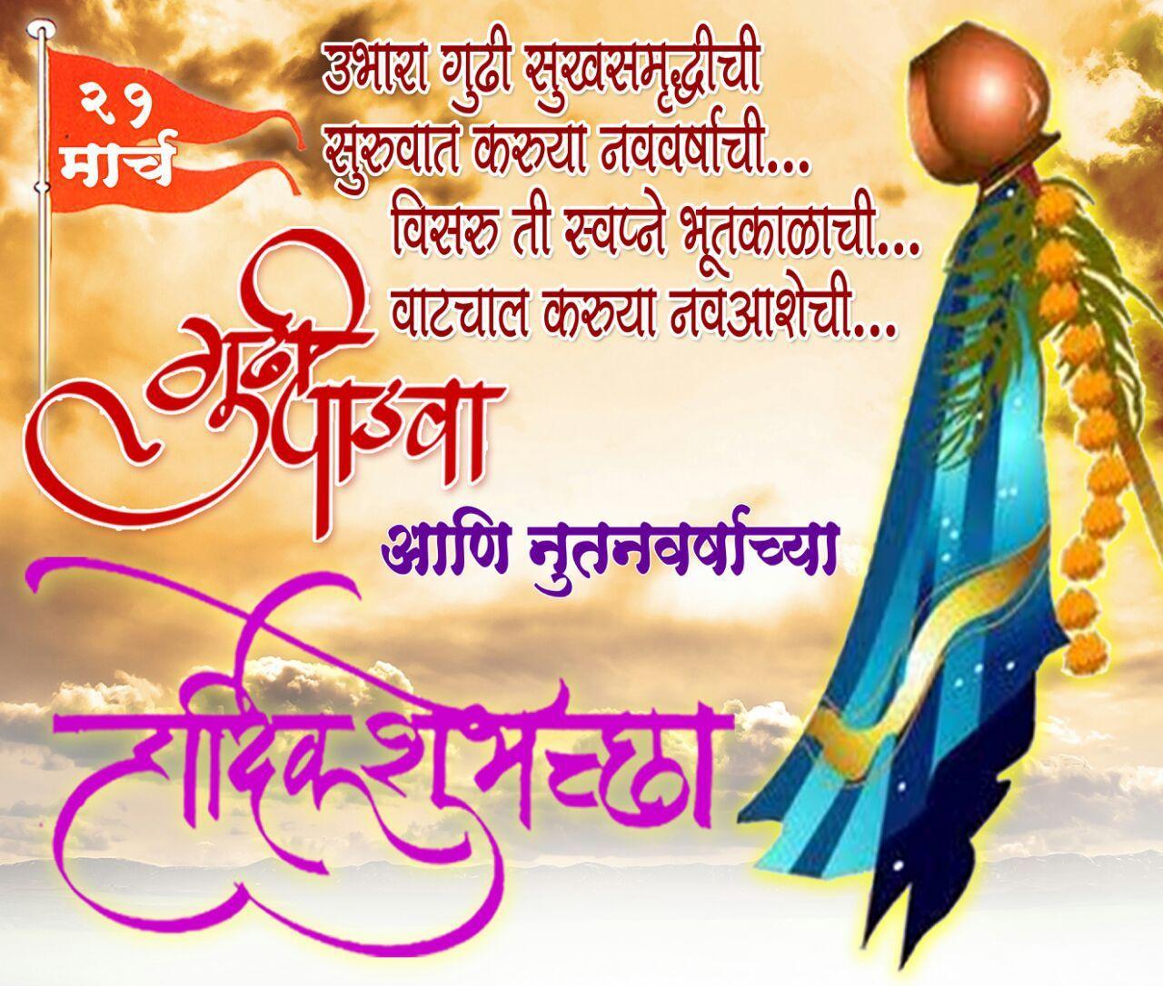 Hardik Shubhechha In Marathi   www.imgkid.com - The Image ... Vadhdivas Chya Hardik Shubhechha