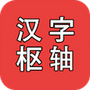 Hanzai Pivot