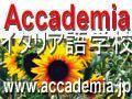 Italian School in Tokyo